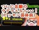 【実況】スプラトゥーン2やっちゃうぞ part21