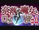 【奈落の魔女とロッカの果実】王道RPGを最後までプレイpart44【実況】