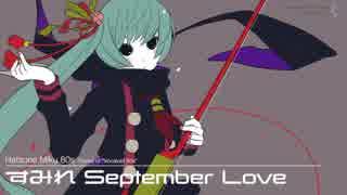 【初音ミク80s】すみれ September Love【