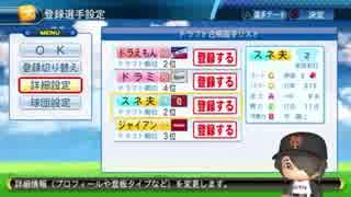 【世代別栄冠ナイン】(1)ドラえもん世代-③