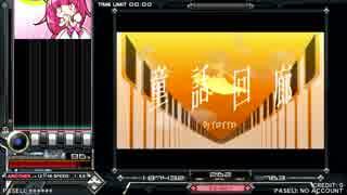 【beatmania IIDX】 童話回廊 (SPA) 【SINOBUZ】 ※手元付き