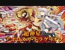 決闘少女デュエマ☆マギカ 第24話「表裏」