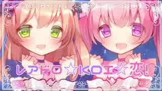 【PSO2】レアドロ☆KOI☆恋! 歌ってみた【yue×桃姫りこ】