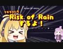 マキちゃんもRisk of Rainするよ!~スラッシュ編~