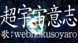 ラップ:超宇宙意志(webnokusoyaro) - Mus