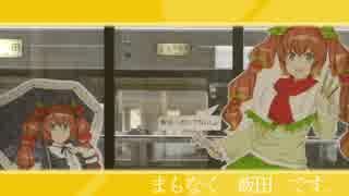 飯田少女 -Oneman MIX-