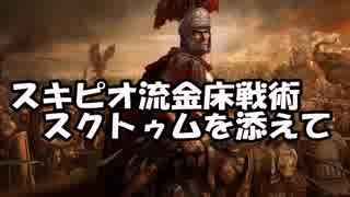 【TotalWar:Arena(cβ)】スキピオシェフ