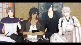 【MMD刀剣乱舞】「short SHOT story 4」