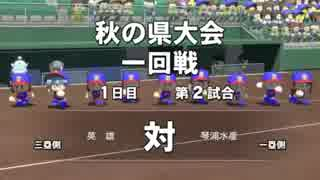 【世代別栄冠ナイン】(2)ドラクエ11世代-①