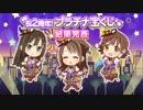 祝2周年!プラチナ宝くじ 結果発表演出【デレステ】