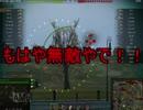 【WoT】ゆっくりテキトー戦車道 KV-1編 第95回「よ、妖怪じゃ~」