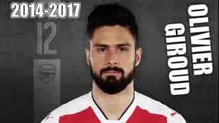 【Arsenal】 2014-2017 オリビエ・ジルー 全ゴール