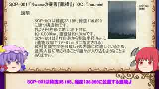 紅魔風SCP紹介 Part13