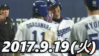 12:54 プロ野球2017 今日のホームラン 201