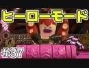 【スプラトゥーン2】ヒーローモードその10。【実況】37