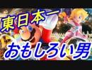 【実況】東日本1おもしろい男のマリオカートエイぃっ!【マリカ8DX】
