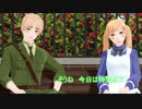【APヘタリアMMD】英国紳士淑女でメーベル