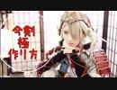 【刀剣乱舞】今剣・極コスプレ鎧の作り方【藤森蓮】