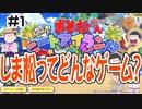 【おそ松さん】しま松で島を開拓してみる実況#1