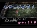 【PS版DQ4】ちょすこ勇者、再び参る!【その19】