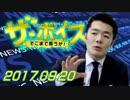 【奥山真司(地政学者)】 ザ・ボイス 20170920