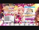 【デレステ】Twin☆くるっ★テール イベントBGM
