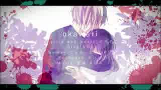 [ニコカラ] okawari [on vocal] (修正版)