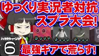 【Splatoon2】ハカセトゥーン2 第7話 ~