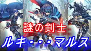 【FEヒーローズ】謎の剣士 マルス特集