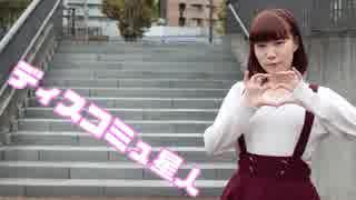 【華夢姫】ディスコミュ星人【踊ってみた】 thumbnail