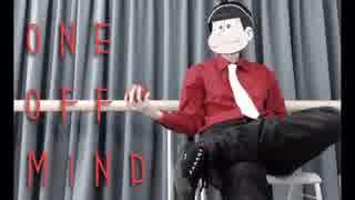 Re:【おそ松】 ONE OFF MIND +おまけ 【踊