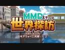 【MMD】世界探訪~スキアヴォーニ河岸1.10②~
