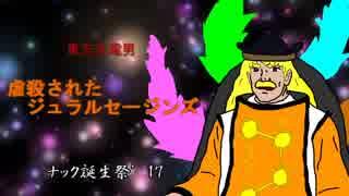 【チャー研MAD】虐殺されたジュラルセージ