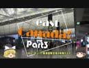【ゆっくり】東カナダ一人旅 Part3 香港トランジット