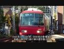 名列車で行こう 名古屋鉄道(株)編 #5 3R Renewal Story