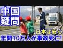 【中国人の大きな疑問を聞いてみよう】日本は交通事故が少ないアルか?