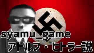 syamu_gameアドルフ・ヒトラー説
