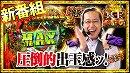 【新番組】ワンダーチャレンジ冥王557