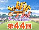 第44回「ぱかラジッ!~ウマ娘広報部~」