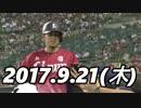 プロ野球2017 今日のホームラン 2017.9.21