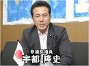 【宇都隆史】解散総選挙へ、野党のモラトリアムと国家運営の継続性[桜H29/9/21]