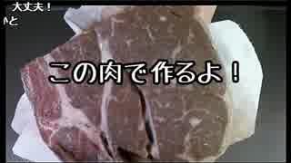 自家製熟成肉?で肉野菜炒め