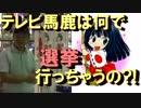 テレビ馬鹿は選挙行かないでくれ@ネイル氏しきしま会第95回選挙広報(1)