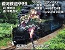 【心華V4_JP_Natural】銀河鉄道999【カバ