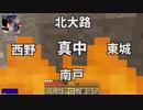 【日刊Minecraft】最強の匠は誰か!?工業系編 科学と農業2日目【4人実況】