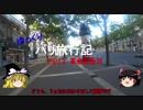 【ゆっくり】パリぼっち旅行記 part2