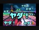 【実況】暴走するマリオカート8 part7(復)