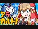【ポケモンSM】アラカルト! Part1 - ニョロモ編【ゆっくり実況とか】