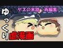 【ゆっくり虐漫画】ゲスの末路(再編集)