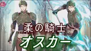 【FEヒーローズ】クリミア王国 - 柔の騎士 オスカー特集